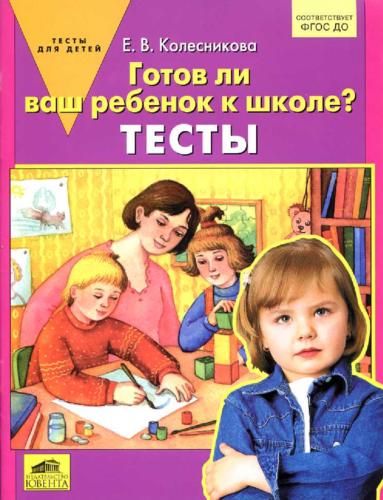 Готов ли реб. школе Тесты Колесникова
