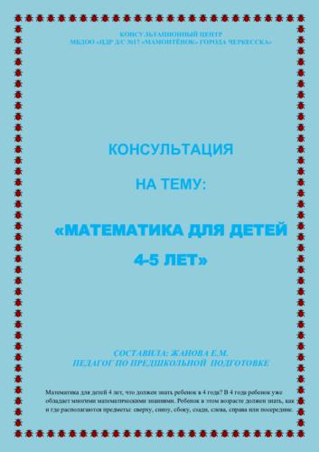 Математика для детей 4-5 лет
