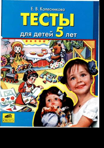Тесты для детей 5 лет Колесникова Е.В.