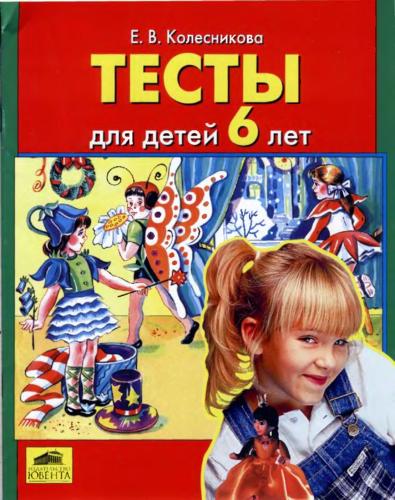 Тесты для детей 6 лет Колесникова Е.В.