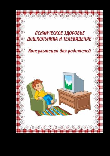 Влияние телевидиния на психику детей