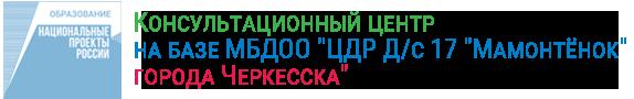 """Консультационный центр на базе МБДОО """"ЦДР Д/с № 17 """"Мамонтёнок"""" города Черкесска"""""""