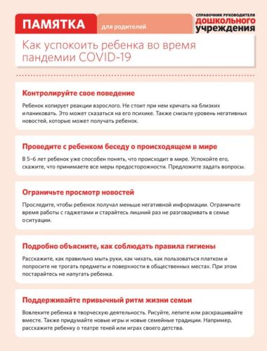 Памятка covid19